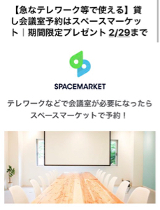 4487 - (株)スペースマーケット どうでる?