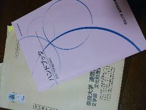 ♪♪♪楽しい気分♪♪♪ 家内が古墳に興味を持ち、奈良大学に行っています。通信教育ですが、勉強は大変厳しいみたいですね。 でも