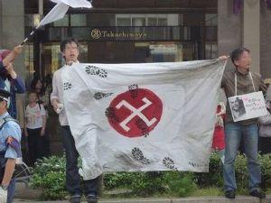 """これからは、""""自共対決""""の時代です。 日増しに激しくなるヘイトスピーチ!!  日の丸の旗をよく見てください!!  土足で踏みつけた跡が、い"""