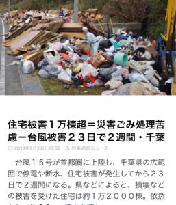 5699 - (株)イボキン 台風後の大量のゴミ処理や撤去作業、解体問題、今こそイボキンの出番です。