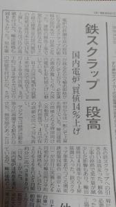 5699 - (株)イボキン 今日の日経新聞にまたでてたよ!今日は地合い悪かったけどそんなに下がらなかったね✨明日から逆行高でいき