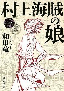 泪橋 今読み始めたのこれです(・ε・)めっちゃオモロイ  和田さんはのぼうの城もかいてます