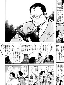 泪橋 プロフェッサー喜国