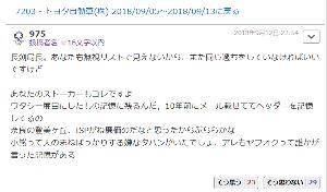 7267 - ホンダ トヨタでの評判③