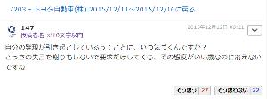 7267 - ホンダ トヨタでの評判①