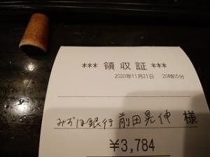 8411 - (株)みずほフィナンシャルグループ 休日の飲食も株主のカネで支払うことが当然である