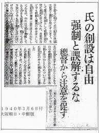 渡辺喜美議員を支援する。 ◆韓国では「強制的に氏名や言葉を奪い文化を奪われ天皇への忠誠を誓わされた」として騒がれている。