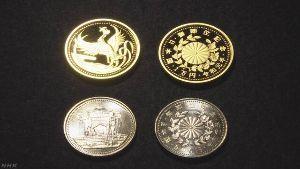 投資全般 「令和元年」の硬貨 製造始まる 大阪造幣局  2019年7月11日 18時45分新元号  「令和元年