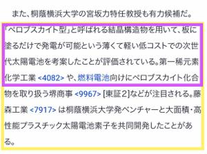 4082 - 第一稀元素化学工業(株) 激アツ!!