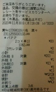 4744 - (株)メッツ 2020年11月30日 バナナ10円(5本) コロナ不況で物価が急落