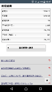 ガイムの投資する時間をください(笑) 3996 到達  竜田達