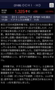 3166 - OCHIホールディングス(株) 良きじゃない!