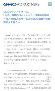 4784 - GMOアドパートナーズ(株) なんでだよー!!