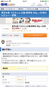 2875 - 東洋水産(株) ^_^