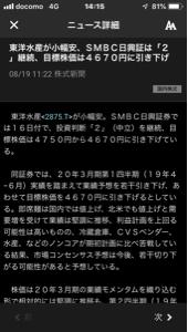2875 - 東洋水産(株) レーティングは下がる⤵️
