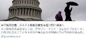 NVDA - エヌビディア ロイター] - 米下院司法委員会は17日、アマゾン・ドット・コムなど「GAFA」と呼ばれる米IT大手