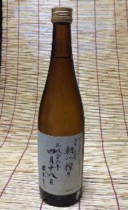 美味しい日本酒飲み隊! 新潟県スキー正宗の朝一搾り 今回は思った以上に辛めかも?? 少し寝かせて様子を見るのも良いなぁ〜 楽