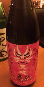 美味しい日本酒飲み隊! 佐賀県 「天吹 ぴんくれでぃ」 黒米という古代米を使っている為、綺麗なピンク色。 ロゼワインみたいで