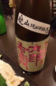 美味しい日本酒飲み隊! 十六代九郎右衛門 純米吟醸 愛山 生 果実のような爽やかな甘みと程よい酸味。 濃厚でジューシー! こ