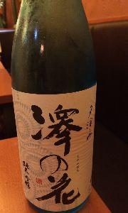 美味しい日本酒飲み隊! 「澤の花」夕涼み純米吟醸 夏だね! 爽やかな吟醸香に、ちょっぴり残る苦味が悪くない。 てゆーか、苦味