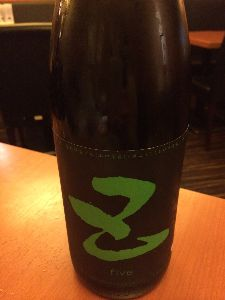 美味しい日本酒飲み隊! 山口の五橋five! 純米生原酒。 原酒のしっかり感と生のフレッシュ感が効いとる! 精米歩合70%と