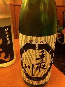 美味しい日本酒飲み隊! 飲みました♪  手取川ゼブラバージョン! 山廃仕込純米原酒。 ビバ!小泉商店。  夏目