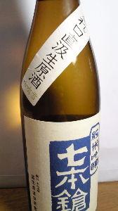 美味しい日本酒飲み隊! 今年残り少ない残存ガスを含んだお酒。 酒造米は滋賀県でできた「吟吹雪」。山田錦と古くから滋賀県の酒造