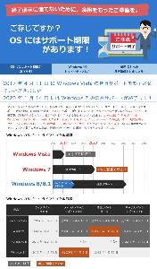 7618 - (株)ピーシーデポコーポレーション Windows7の延長サポートの終了まで、あと1年ですかw