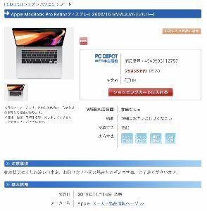 7618 - (株)ピーシーデポコーポレーション 新製品のMacBook Pro欲しいなー。 年末商戦も期待できるよなー。 Windows7のサポート