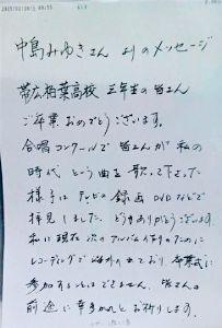 中島みゆきが好き 神が見捨てた母校。  『北海道の帯広柏葉高校で1日に行われた卒業式で、同校を卒業した歌手の中島みゆき