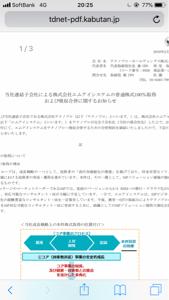 6028 - テクノプロ・ホールディングス(株) おめ