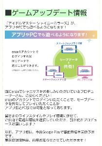 3793 - (株)ドリコム ゲームアップデート情報 「アイドルマスター シャイニーカラーズ」が、 アプリやPCでも遊