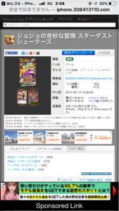 3793 - (株)ドリコム ジョジョ(*´ω`*)