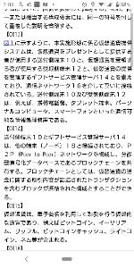 3793 - (株)ドリコム 仮装通貨をプレゼントできる特許ってネタもう株価折り込み済みなのかな…。これで盛り上がっ