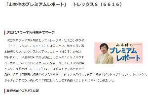 6616 - トレックス・セミコンダクター(株) 大化け銘柄発掘で 有名な 山本伸氏が 推してます~