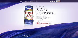 2267 - (株)ヤクルト本社 ヤクルトAce、これお腹に効くな〜、、、2本一度に飲むともっと効いたよ、とか思う。。。(・&fora