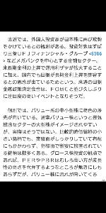 6178 - 日本郵政(株) ヤフーにこういう記事があったので 添付します。外国人投資家が再び 日本の金融セクターを中心とした バ