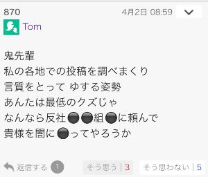 8343 - (株)秋田銀行 そっくりそのまま返すぜ 出来損ないの在日野郎が お前の発言は全て青くなる