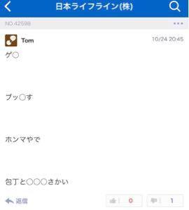 8343 - (株)秋田銀行 Tomという奴は殺人予告犯です 第二の秋葉原事件が起きる前に こいつを捕まえないと大変な事が起こりま