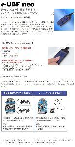 3782 - (株)ディー・ディー・エス NTT コムウェア DDS採用 e-UBF neo