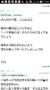 3782 - (株)ディー・ディー・エス 消えろよカス(見下した笑い)