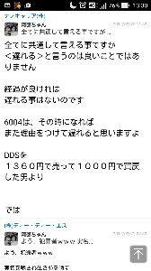 3782 - (株)ディー・ディー・エス 1000円で買い戻した俺って天才… と他のスレにまでドヤ顔で書き込みまくっていたクズミ