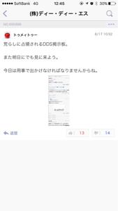3782 - (株)ディー・ディー・エス >ではまた明日〜って日本語使えないなら、意味が分からないなら書くなバカ  気になって仕方ないみ