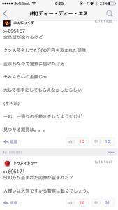 3782 - (株)ディー・ディー・エス すげ〜なぁ IQが高いとこの様な解釈するのか  京大卒だっけ?