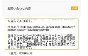 3782 - (株)ディー・ディー・エス 黒柳徹子の画像をアイコンにして掲示板を荒し回るgengen(´・&omega