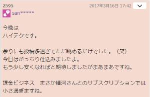 3782 - (株)ディー・ディー・エス 【⬇️17年3月16日のハイテクの投稿コメより】