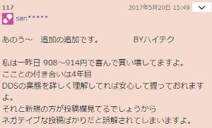 3782 - (株)ディー・ディー・エス 【⬇️17年5月20日のハイテクの投稿コメより】