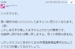 3782 - (株)ディー・ディー・エス 【⬇️17年1月30日のハイテクの投稿コメより】