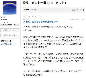 3782 - (株)ディー・ディー・エス keisouさんは、rainbowと同一人物であることを示す都合の悪い投稿を削除していますね。今日の