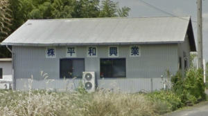 3782 - (株)ディー・ディー・エス > 1階建ての小屋がぽつんと建ってます。